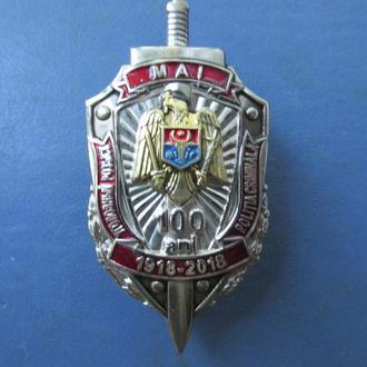 100 лет уголовного розыска Молдова.