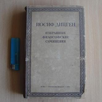 Иосиф Дицген. Избранные философские сочинения, 1941 г.