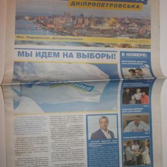 Газета 2015 Политика