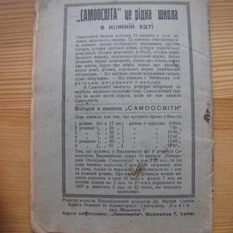 Журнал Самоосвіта 78 Номер, 1936 Львів