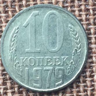 10 копеек СССР 1979 года