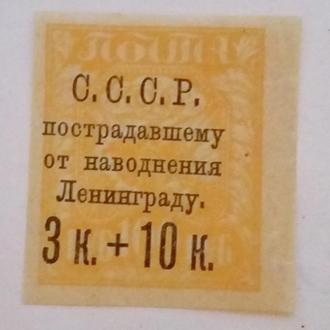 СССР 1924 г пострадавшему от наводнения Ленинграду № 63 3к + 10к РР