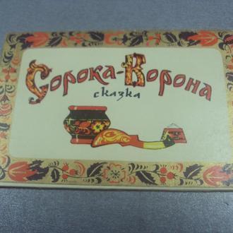 набор открыток сорока-ворона 8 шт 1969 №1695