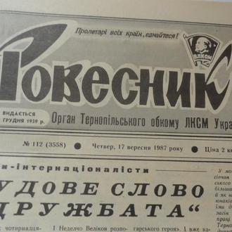 газета Ровесник. Тернопіль. ВЛКСМ. комсомол. № 112 (3558) 17 вересня 1987. 0118