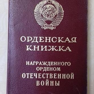 """Удостоверение к Ордену """"Отечественной Войны"""""""