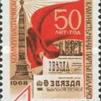 СССР 1968 компартия Белоруссии