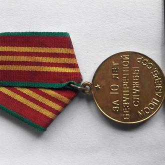Медаль за 10 лет безупречной службы МООП АЗРБ. ССР