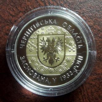 85 років Чернігівській області / 5грн./ 2017