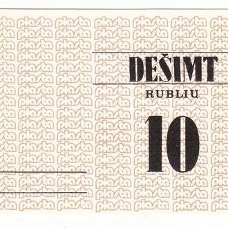 СССР Литва Вильнюс 10 рублей рублисов 1990 Пласта Plasta хозрасчет