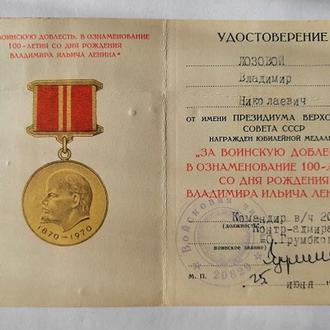 """Документ к медали """"За воинскую доблесть"""" .Подпись контр-адмирал"""