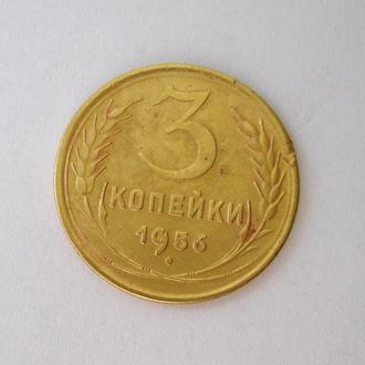 3 коп. = 1956 г. = СССР =