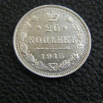 20 коп 1915г ВС