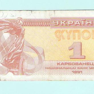Украина купон 1 карбованец 1991