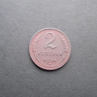2 копейки 1924 год СССР 2
