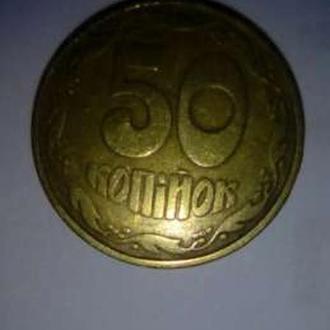 Брак. 50 копеек 1992