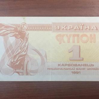 1 купоно-карбованец Украины 1991 года (15)