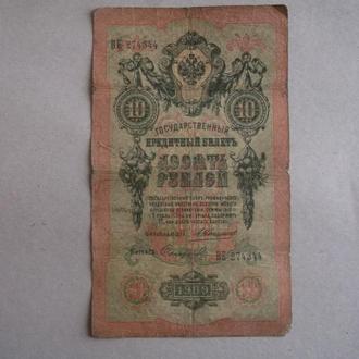 10 рублей 1909