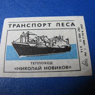 Транспорт леса Сірникові етикетки СРСР Спичечные этикетки СССР