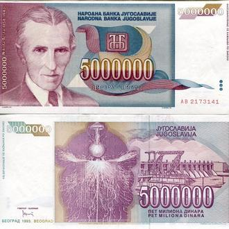 Югославия 5000000 динар 1993 UNC пресс