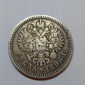 Рубль 1896 гурт *, серебро, оригинал, патина с гривны без резерва!