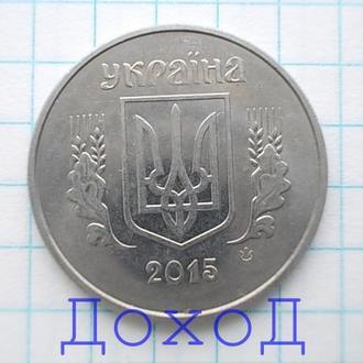 Монета Украина Україна 5 копеек копійок 2015 №1