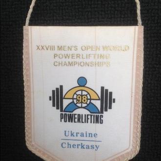 Вымпел чемпионат мира по пауэрлифтингу штанга Черкассы 1998 год, спорт