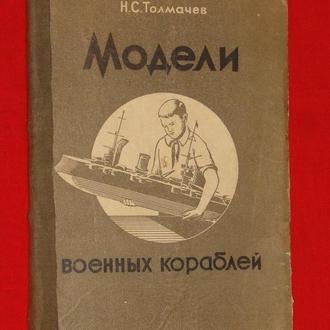 Модели военных кораблей. Толмачев Н. 1939г.