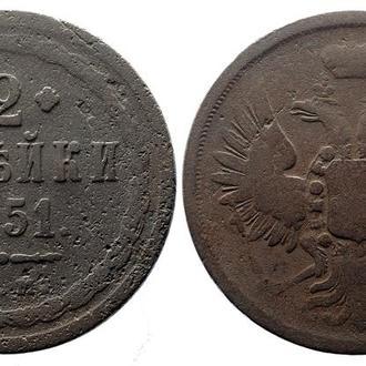 2 копейки 1851 года №3122