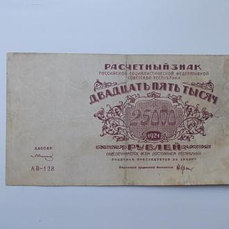 25000 рублей 1921г.