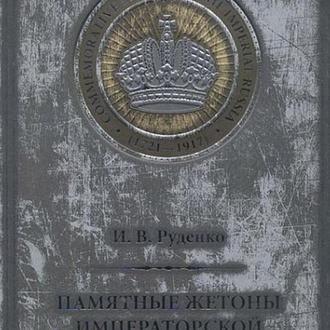 Памятные жетоны императорской России - на CD