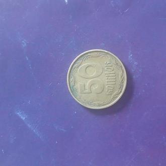 50 коп 1996