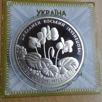 10 грн 2014 года Цикламен коський (Кузнецова)+cертифікат+футляр