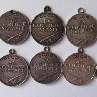 За боевые заслуги СССР