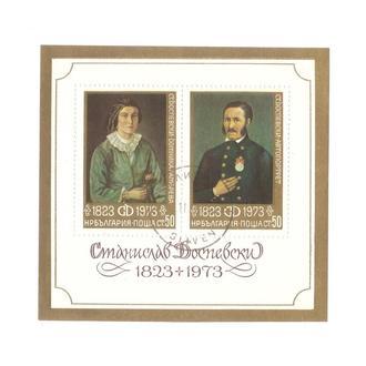 марка Болгария 1973