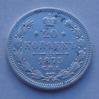 1873 г - 20 копеек Царская Россия, серебро