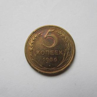 5 копеек 1956 год СССР