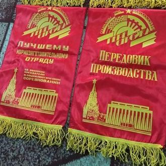 СССР - Вымпелы 40 грн - 1 шт . Оптом от 10шт - 30 грн ( опт)