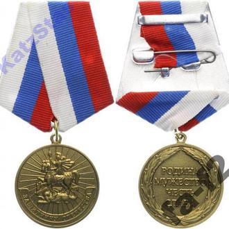 Медаль Защитнику Отечества с чистым доком Состояние Люкс Оригинал