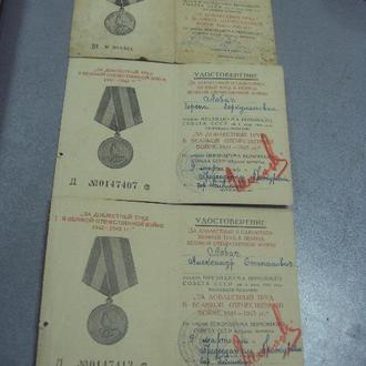 медаль за победу над германией удостоверение №5096