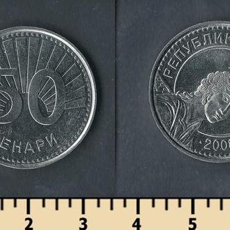 Македония 50 денари 2008