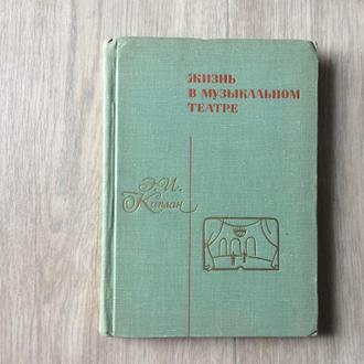 """Э.И. Каплан """"Жизнь в музыкальном театре"""""""