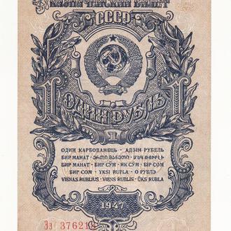 СССР 1 рубль 1947 1-й выпуск, нумератор 1, Соxран!