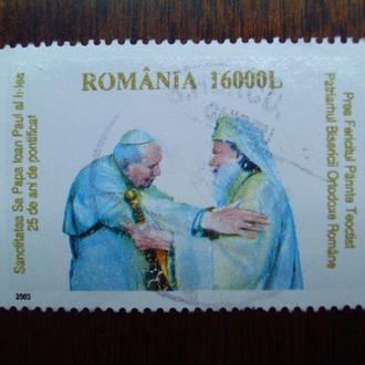 Румыния.2003г. Папа римский.