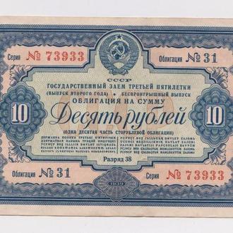 ГОСУДАРСТВЕННЫЙ ЗАЕМ ТРЕТЬЕЙ ПЯТИЛЕТКИ - СССР = Облигация 10 руб. = 1939 г.