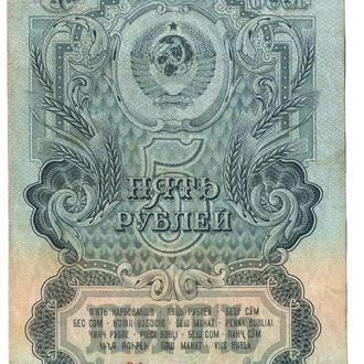 СССР 5 рублей 1947(1957) 15 лент!