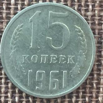 15 копеек СССР 1961 года