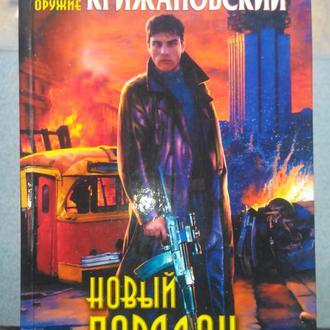 Крижановский А.В. Новый порядок