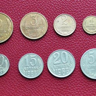 СССР набор 1, 2 ,3 , 5, 10, 15, 20, 50  копеек 1988 г. одним лотом