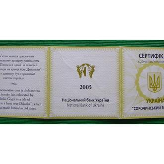 Сертификат на монету Сорочинский ярмарок 20 гр.