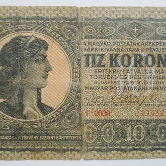 10 корон  Венгрия 1919 г август